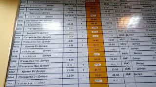 Новое расписание пригородных поездов Каменское