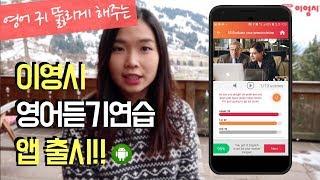 이영시 영어듣기연습 앱 출시 발표 + 개발 뒷 이야기