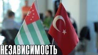 Турецкие политики за признание независимости Абхазии