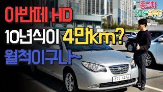 [중고차] 현대 아반떼HD 480만원! 10년식차량이 …