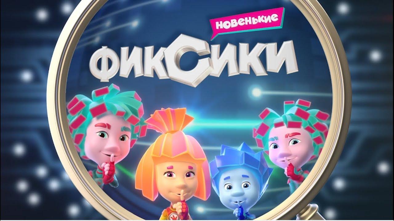 «Фиксики. Новенькие» — смотрите 4 сезон сериала на нашем канале + новые серии на КиноПоискHD!