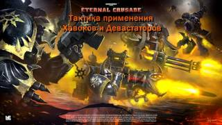 Warhammer 40000 Eternal Crusade: Хавоки и Девастаторы