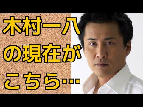 衝撃】木村一八の現在…【まとめ...