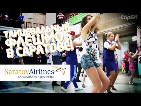 Танцевальный флешмоб в Саратове  Саратовские авиалинии Saratov Airlines