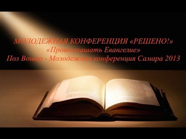 Понимание Евангелия. Часть 1