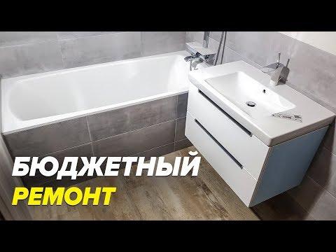 Ванная комната недорого | Ремонт ванной с материалами и работой | Кварцвинил в ванной