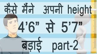 how to increase height part - 2 | 6 इंच से 13 इंच तक height बड़ाएँ |