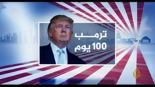 عهد ترمب - نافذة واشنطن 23/04/2017