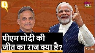 Breaking Views: क्या है PM Modi की जीत का राज? Quint Hindi