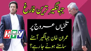 Imran Khan and Jahangir Tareen May Face Each Other in Future