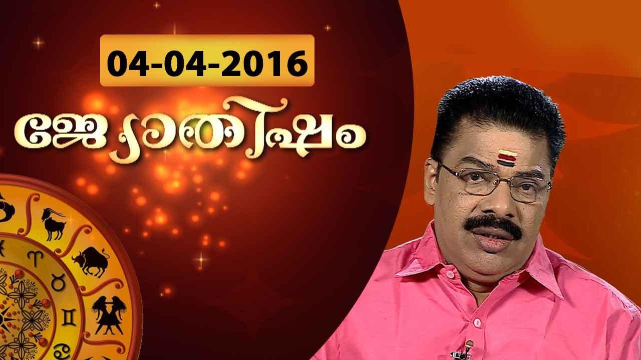 ... malayalam by Kudamaloor Sharmaji | JYOTHISHAM 04-04-2016 Kaumudy TV