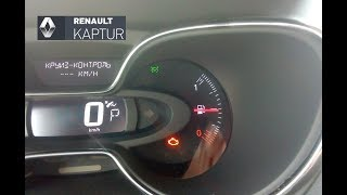 Renault Kaptur: круїз контроль, обмежувач швидкості