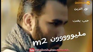 Download lagu الباشا NOOR  Alzenحب بخت 👍جديد 2019  نور الزين