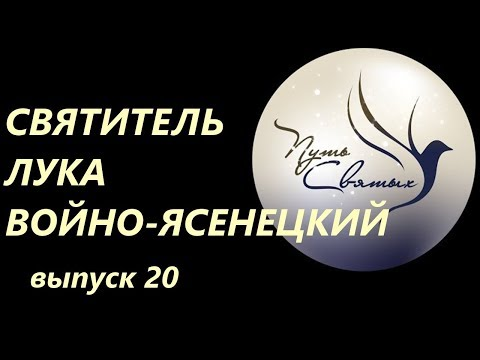 Святитель Лука (Войно-Ясенецкий). Путь Святых. Выпуск 20.