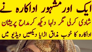 Another Famous Actress Got Married ||Abeeha Entertainment