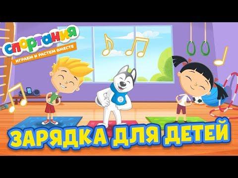 Зарядка для детей под музыку со словами в детском саду. Разминка. Спортания. Exercise For Children