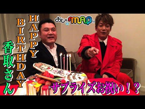 【公式】フジテレビ『おじゃMAP!!』HAPPY BIRTHDAY 香取さん! サプライズお祝い!?
