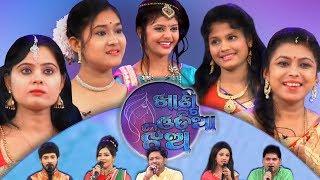 khanti-odia-jhia-ep-1-cuttack-1st-audition-tarang-reality-show