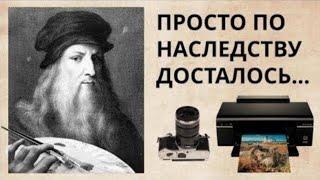 Фотокартины от великого Леонардо Да Винчи