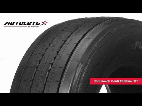 Обзор грузовой шины Continental Conti EcoPlus HT3 ● Автосеть ●