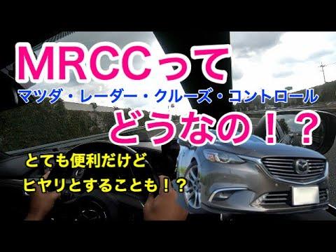 アテンザワゴンでMRCCを使って高速走行![マツダ・レーダー・クルーズ・コントロール]