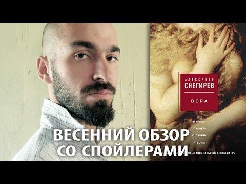 """Александр Снегирев """"Вера"""". Обзор со спойлерами."""