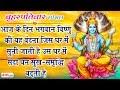 श्री विष्णु अमृतवाणी   Kamlapati Hai Mahaprabhu   Nonstop Vishnu Ji Bhajan   Vishnu Amritwani