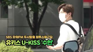 210715 SBS 파워FM 두시탈출 컬투쇼 (유키스 U-KISS '수현')…
