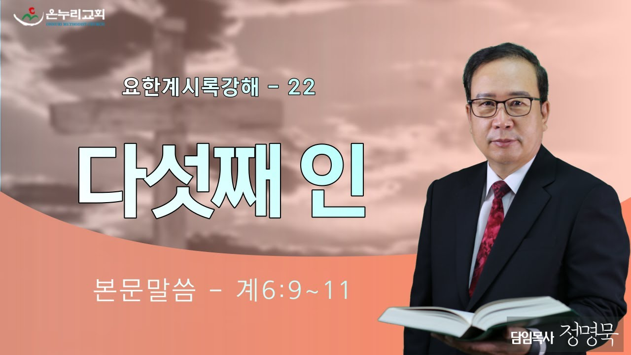 [온누리감리교회] 2021년 2월 26일 l 금요기도회 l 정명묵 담임목사