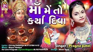 Maa Me To Karya Diva - Pragna Patel - Latest Gujarati Song 2019