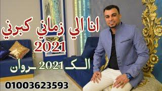 احمد عادل جديد ماشي علي مهلي 2020 اقوي اغنيه هتسمعها ابداع رائع مع الموسيقار مهند السعيد 🎶