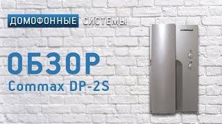 Обзор аудиотрубки Commax DP-2S