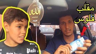 احسن مقلب ربحتي لفلوس في شوارع المغرب   🤣🤣🔞
