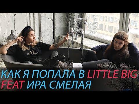 КАК Я ПОПАЛА В LITTLE BIG (feat Ира Смелая)