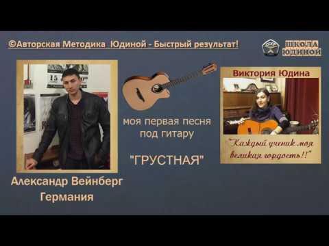 Модуляция сорвалась но спел сердцем Играет ученик Викории Юдиной