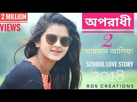 Oporadhi | Arman Alif | Love Story Songs | Bangla New Song 2018 | Official Video | RDS CREATIONS