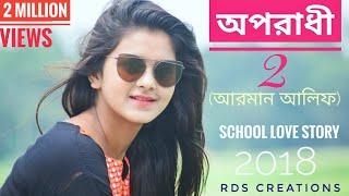Oporadhi | Ankur Mahamud Feat Arman Alif | Bangla New Song 2018 | Official Video | RDS CREATIONS