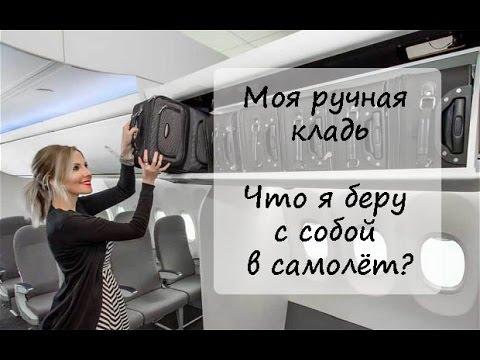 Моя ручная кладь. Что я беру с собой в самолёт?