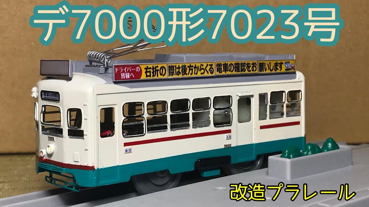 富山地方鉄道市内線デ7000形7023号を作ってみた[改造プラレール] - YouTube