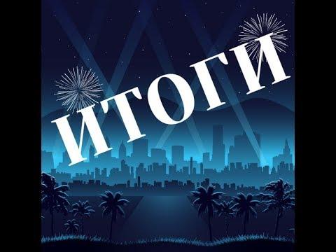 Итоги заработка на инвестициях и ставках! 01-14.19!