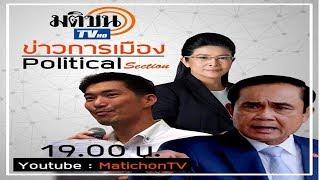 live : รายการ The Politics ข่าวบ้านการเมือง  จันทร์ที่  9 ธันวาคม 2562