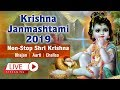 LIVE: Janmashtami Special Non-Stop Krishna Bhajans, Aarti & Bhaktisongs