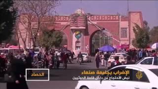 إضراب بجامعة صنعاء.. نبض الاحتجاج داخل قلعة الحوثيين