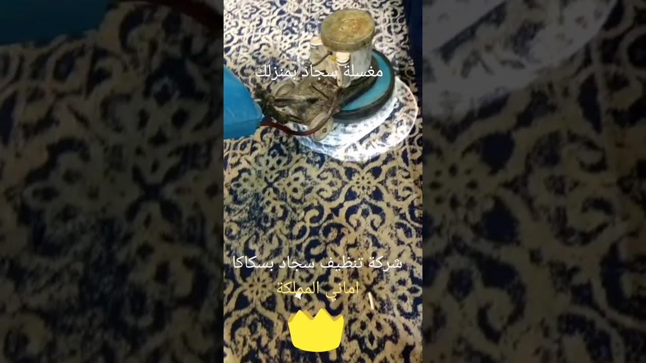 شركة تنظيف سجاد بسكاكا الجوف اماني المملكة