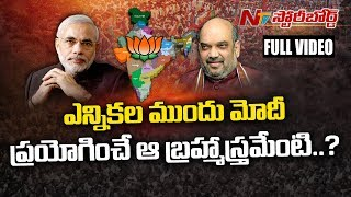 What Will Be Narendra Modi's Strategy for 2019 Elections? || Story Board || NTV