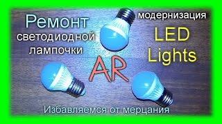 Ремонт и модернизация светодиодной лампочки E27. Избавляемся от мерцания.(Дешевые светодиодные лампочки 3W - 30W ( E27 / E14 ) - http://goo.gl/Tc3LdT Супер паяльник с регулировкой температуры A-BF..., 2014-12-13T08:17:03.000Z)