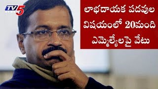 20 AAP MLAs Disqualification Approved By President | Delhi | TV5 News