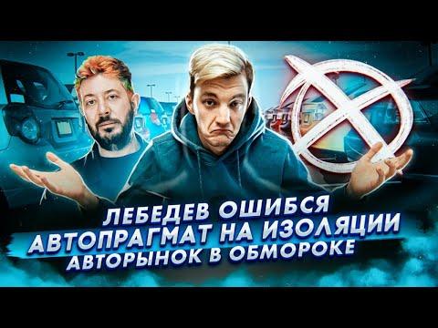 Лебедев и логотип БМВ | Авторынок в обмороке | Мы на изоляции.