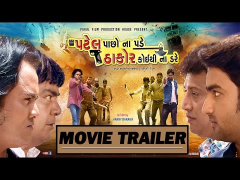 Patel Pacho Na Pade Thakor Koithi Na Dare - Movie Trailer 2 | Jagdish Thakor, Umesh Barot