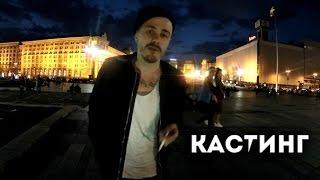 КАСТИНГ ДЛЯ ДЕВУШЕК / СЪЕМКИ КЛИПА / КИЕВ
